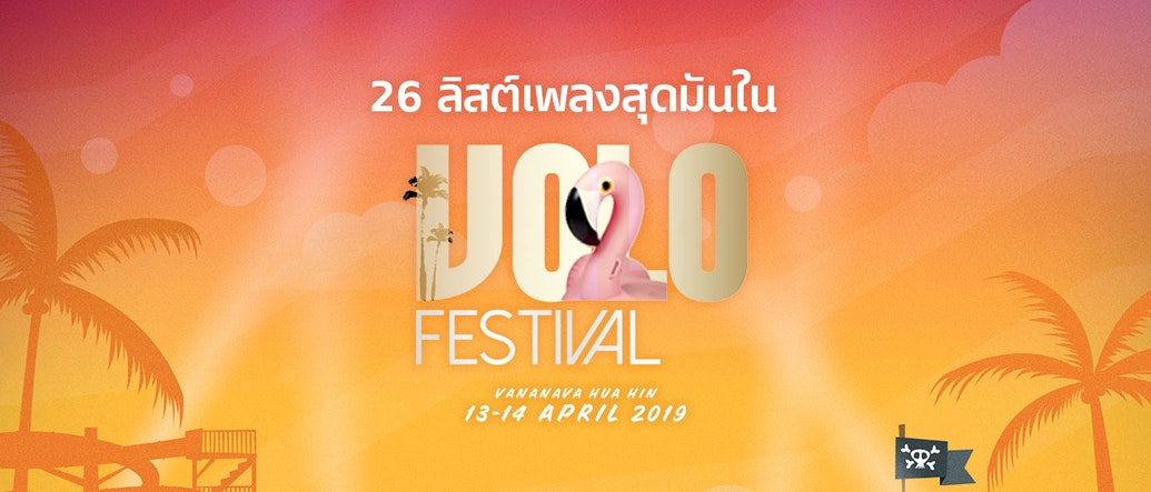 26 Super-hot Tracks by VOLO Festival's Sensational Lineup