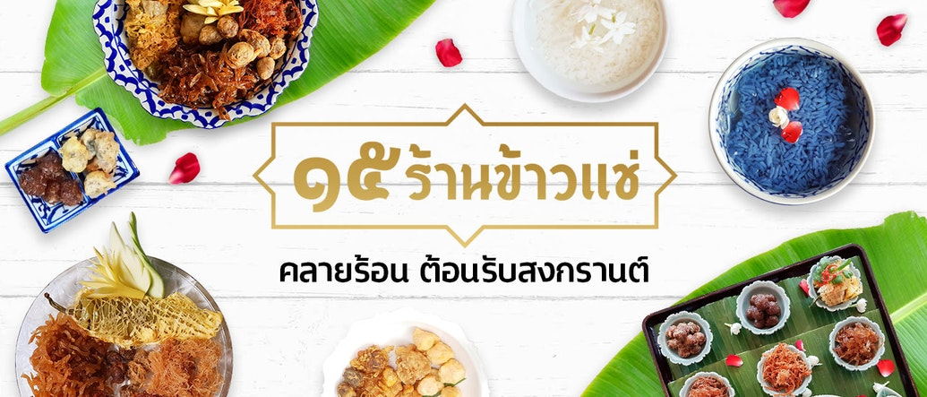 15 Places to Eat 'Khao Chae' in Bangkok