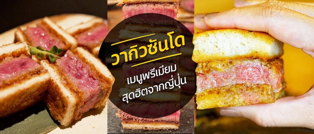 Grab a Bite of Premium Wagyu Sando Right in Bangkok