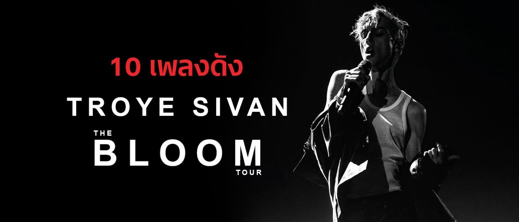 Dance to These 10 Troye Sivan Tracks for His Bangkok Debut