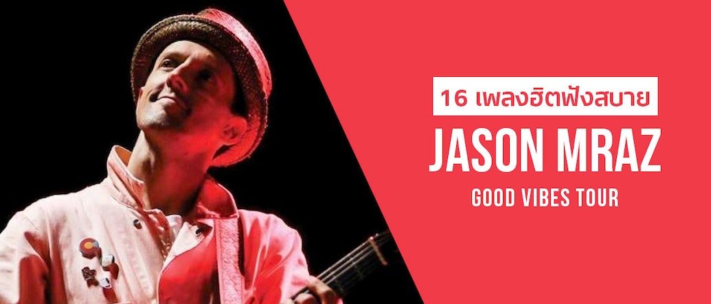 Chill to 16 Laid-back Jason Mraz Tracks For His Bangkok Show