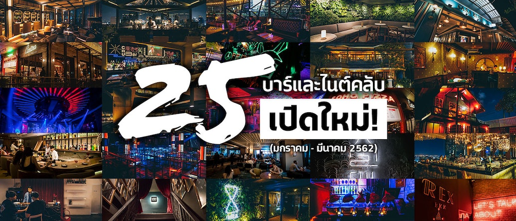 What's New in Bangkok: January - March 2019