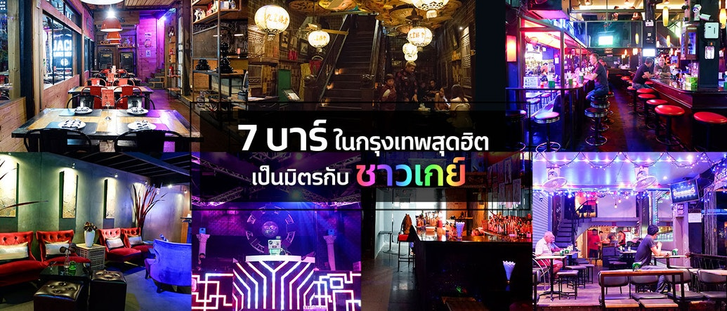 7 Gay Friendly Bars in Bangkok Beyond Silom Soi 2