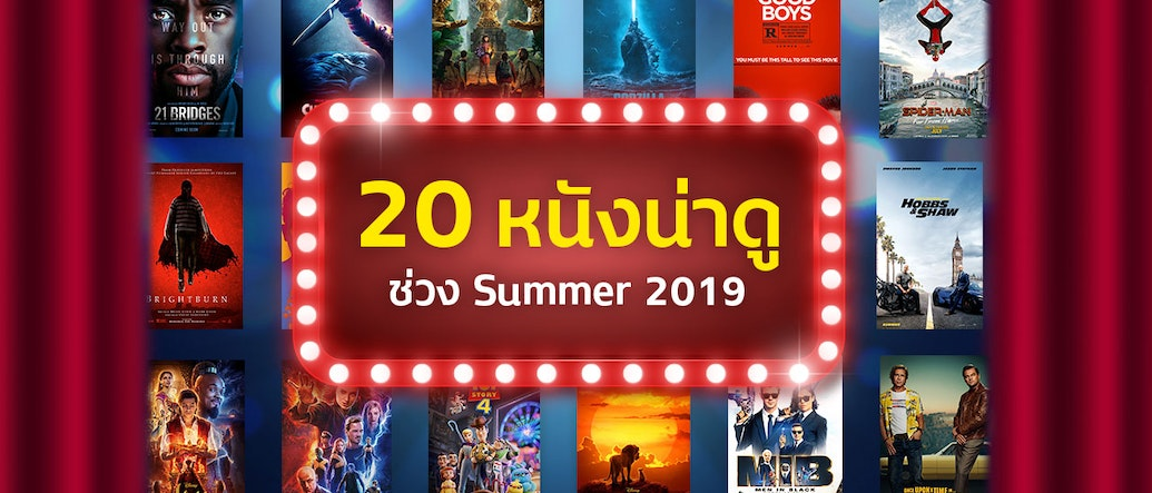 20 Must-See Movies of Summer 2019
