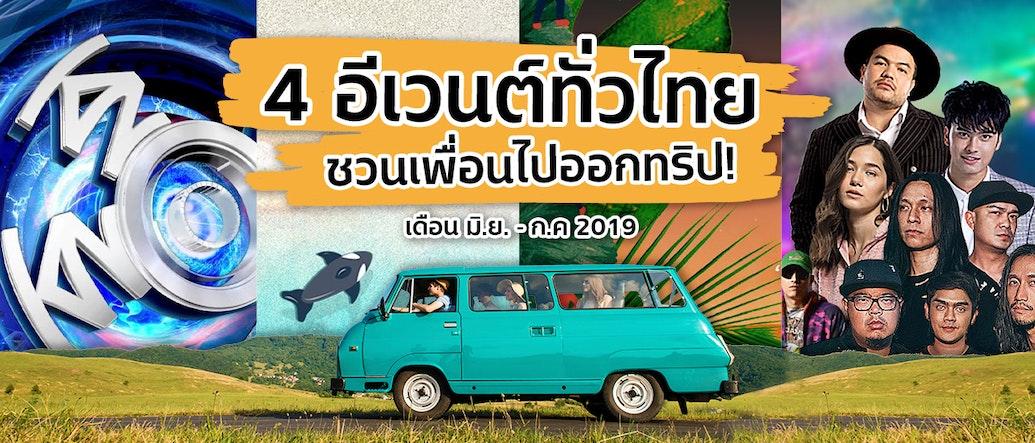 รวม 4 อีเวนต์ทั่วไทย ช่วงมิ.ย.-ก.ค 2019 ที่น่าชวนเพื่อนออกทริป!