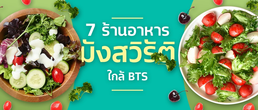7 Vegetarian and Vegan Restaurants in Bangkok Near BTS