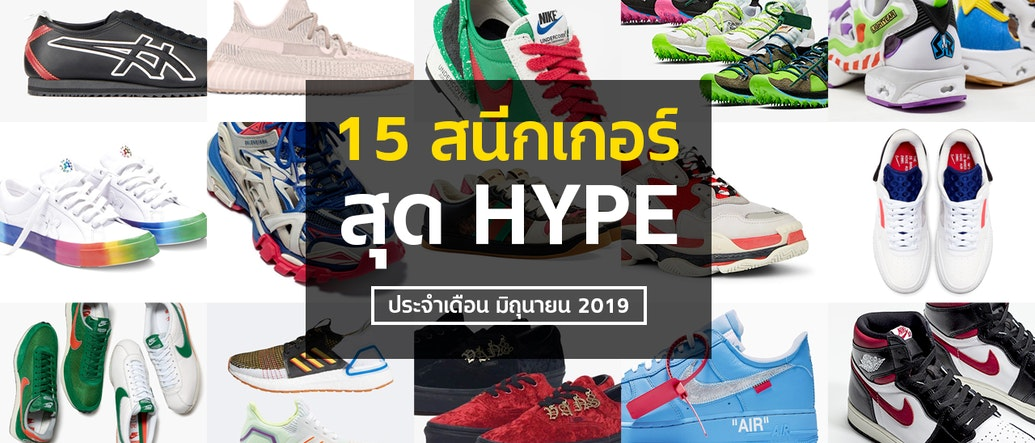 15 Must-Have Sneakers for Men and Women [Released June 2019]