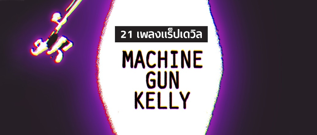 21 Machine Gun Kelly Beats To Get Pumped For His Bangkok Show