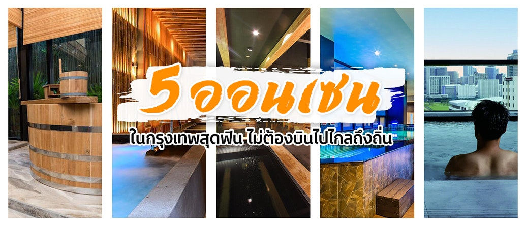 5 Onsens in Bangkok to Enjoy Authentic Hot Spring Experience