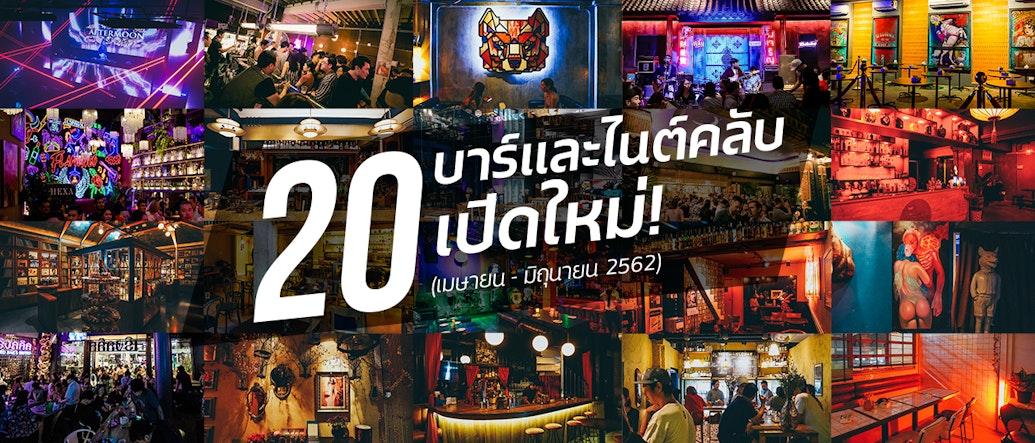 What's New In Bangkok: April - June 2019