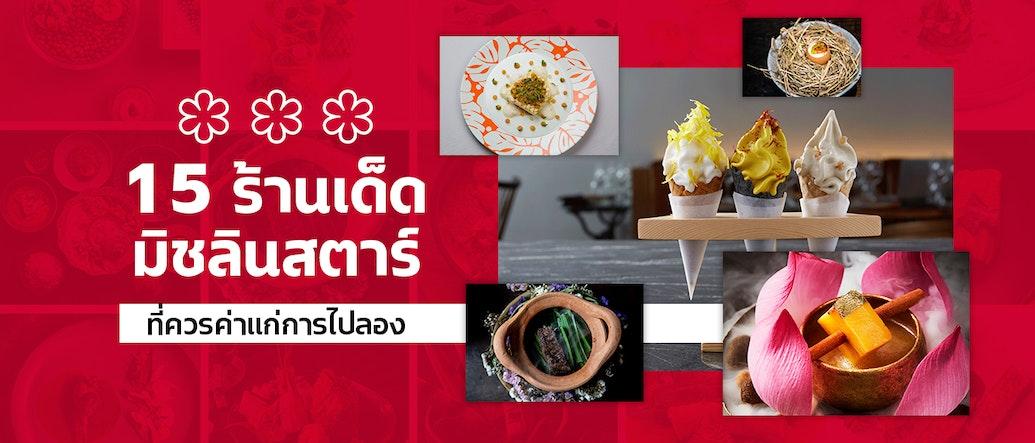 15 Michelin Star Restaurants in Bangkok Gourmets Can't Miss