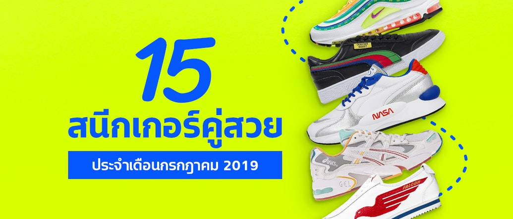 15 Must-Have Sneakers for Men and Women [Released July 2019]