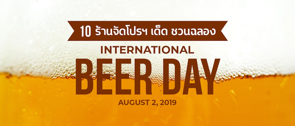 10 Events that Toasts to International Beer Day on August 2