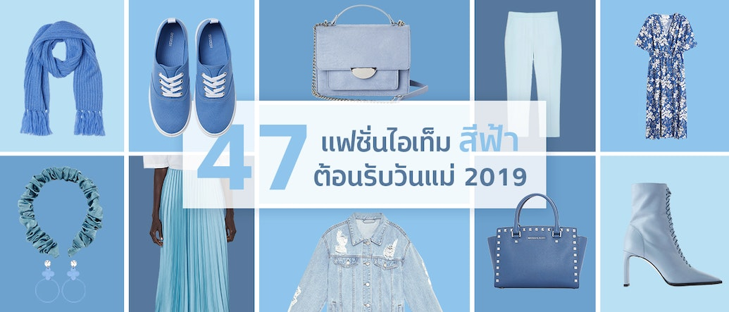 47 Warmest Blue Items: a Fashion Guide for Mother's Day 2019
