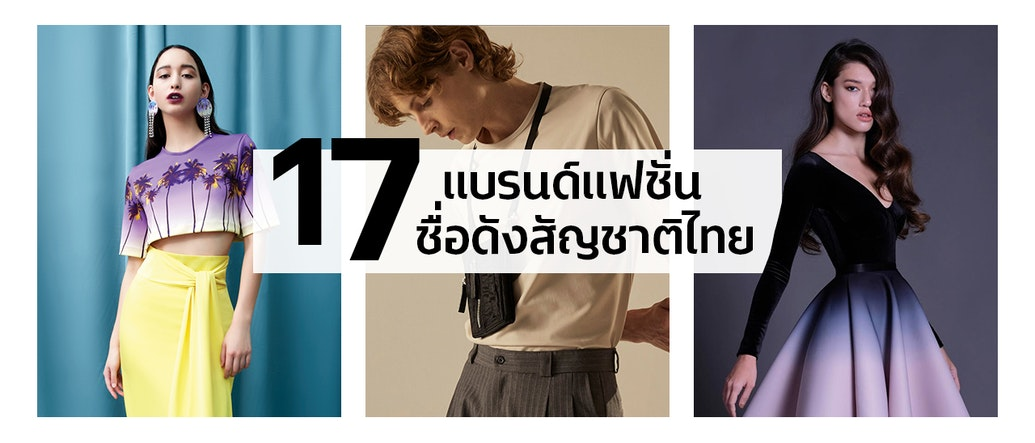 17 Thai Fashion Brands You Need In Your Closet ASAP