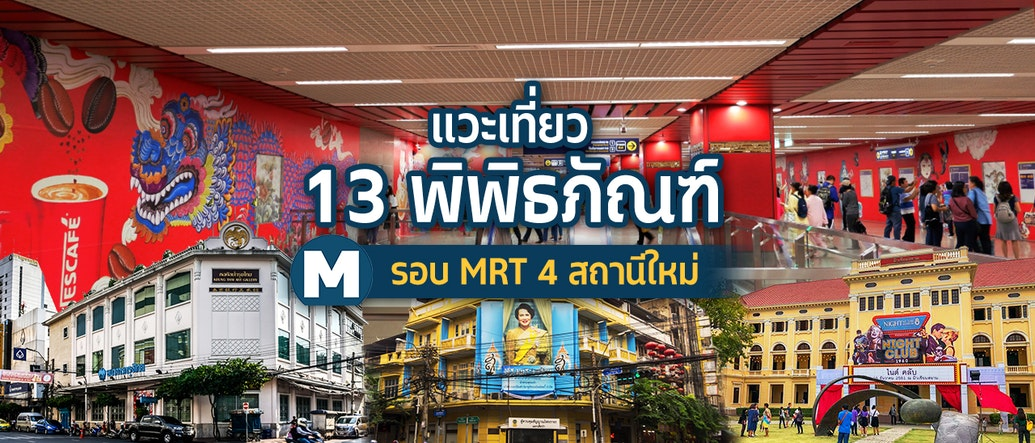Explore 13 Museums in Bangkok's Old Town Near 4 Newest MRT