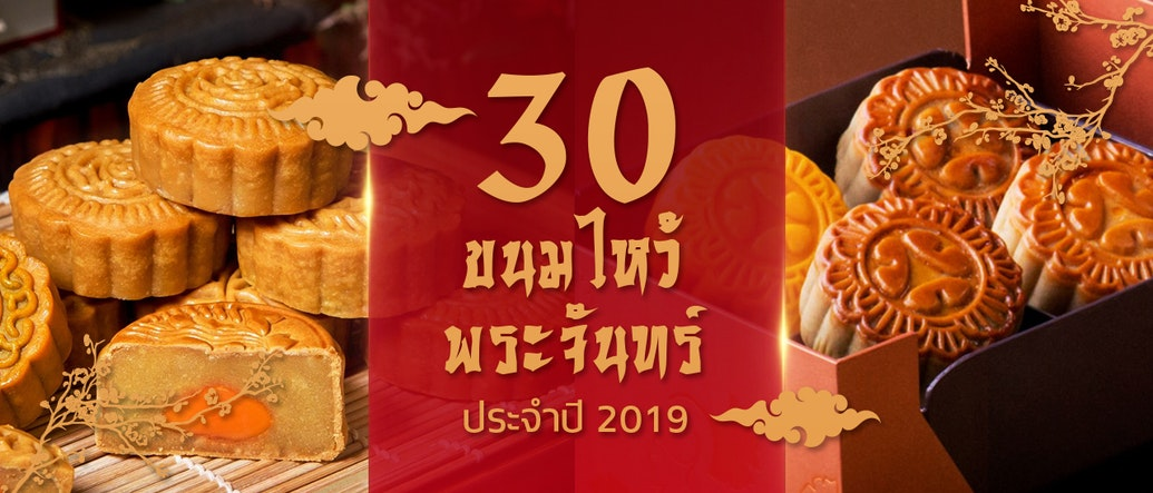 30 Best Mooncakes in Bangkok: The Ultimate Guide for 2019