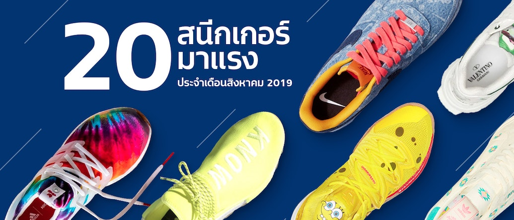 20 Must-Have Sneakers for Men and Women [Released August 2019]