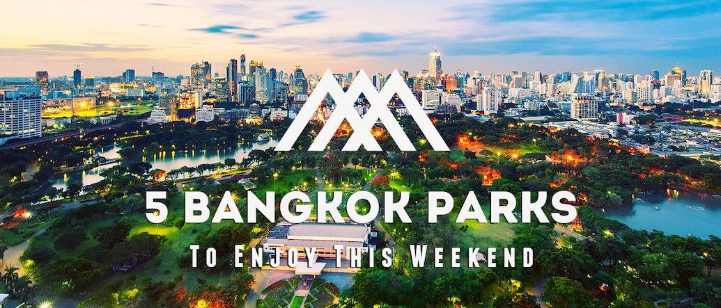 5 สวนสาธารณะในกรุงเทพ! (กิจกรรมหนีห้าง)