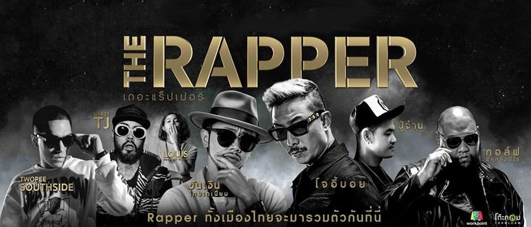 The Rapper Thailand Season 1: The Search for Thailand's Newest Rap Star