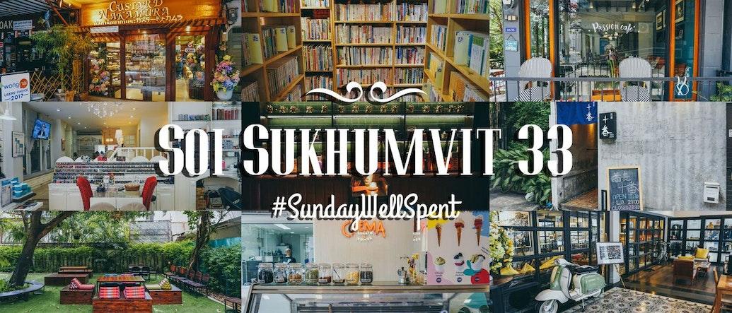 ซอกแซกย่านญี่ปุ่น ตุนความสุข ณ ซอยสุขุมวิท 33 กับ #SundayWellSpent