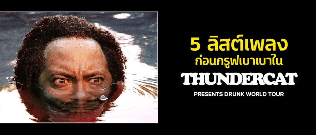 Top 5 Tracks by Thundercat to Celebrate His Bangkok Tour