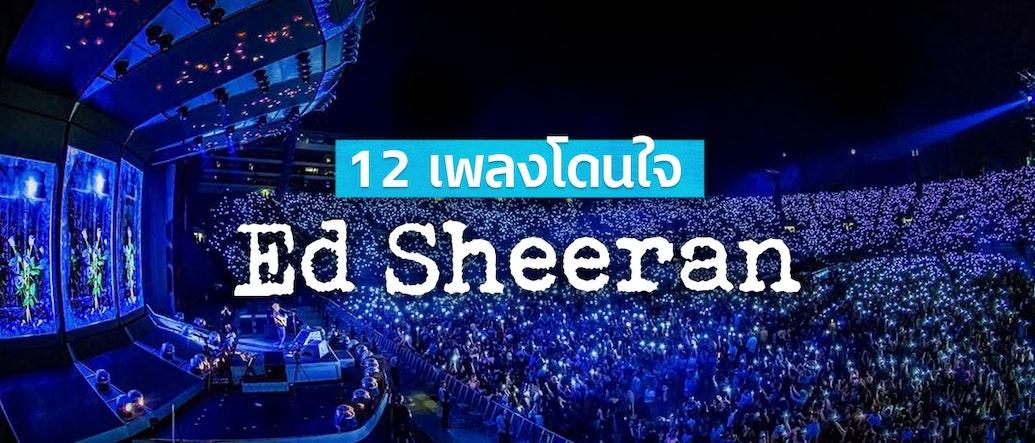 12 Perfect Tracks by Ed Sheeran to Sing at His Bangkok Show